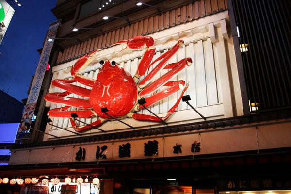오사카 게전문요리점 카니도라쿠