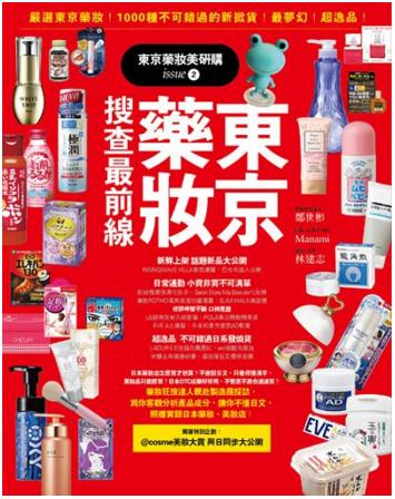 日本药妆店,drug store