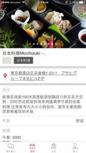 顯示飯店的中文簡介,显示饭店的中文简介