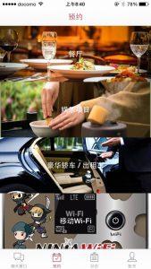 選擇飯店預約, 选择饭店预约,choose the restaurant