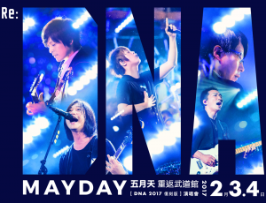 2017年東京武道館演唱會,2017年东京武道馆演唱会,the live in Tokyo Budokan 2017
