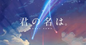 電影你的名字,电影你的名字,the movie your name