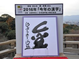 japan, 今年漢字, 漢字2016