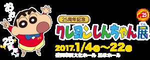 Crayon Shin-chan's 25 anniversary蠟筆小新-25周年 蜡笔小新-25周年 짱구는 못말려-25주년