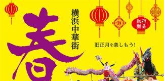 Tripla,travel,Japan,Yokohama,Chinatown,SpringFestival,日本,旅遊,橫濱,中華街,春節,活動