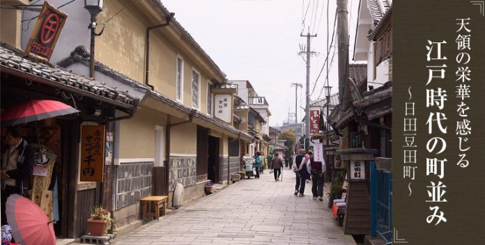 Mameda-machi, 豆田町