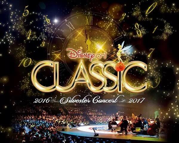 디즈니음악회