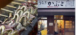 일본요리전문점카부토