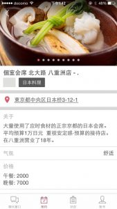 可在此頁面進行預約,可在此页面进行预约,you can make a reservation at the restaurant on this page