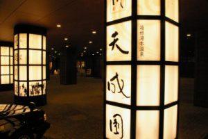天成園溫泉旅館,天成园温泉旅馆,tenseien hot spring hotel