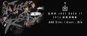 五月天 JUST ROCK IT 2016演唱會,五月天 JUST ROCK IT 2016演唱会,Mayday Just Rock It 2016 Live