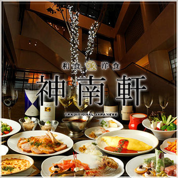 fusion of Japanese and Western style-【Jinnanken】 融合日式和西式的餐厅-【神南軒】 融合日式和西式的餐廳-【神南軒】 일식과 양식을 조합한 레스토랑-【진난켄(神南軒)】